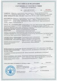 Лицензия на эксплуатацию опасного производственного объекта